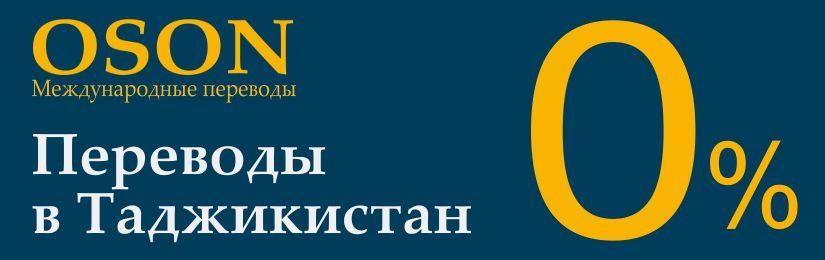 Перевод денег в таджикистан без комиссии